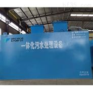 自贡自泵地埋式一体化生活污水处理设备