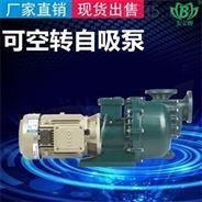 工业化工泵 单相酸碱液自吸泵