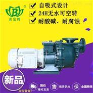 PAM溶液输送泵 美宝自吸泵量大从优