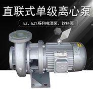 11KW饮料泵 卧式泵 单级管道离心泵