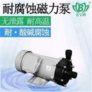 耐高温小型磁力泵 防腐无泄漏磁力循环泵