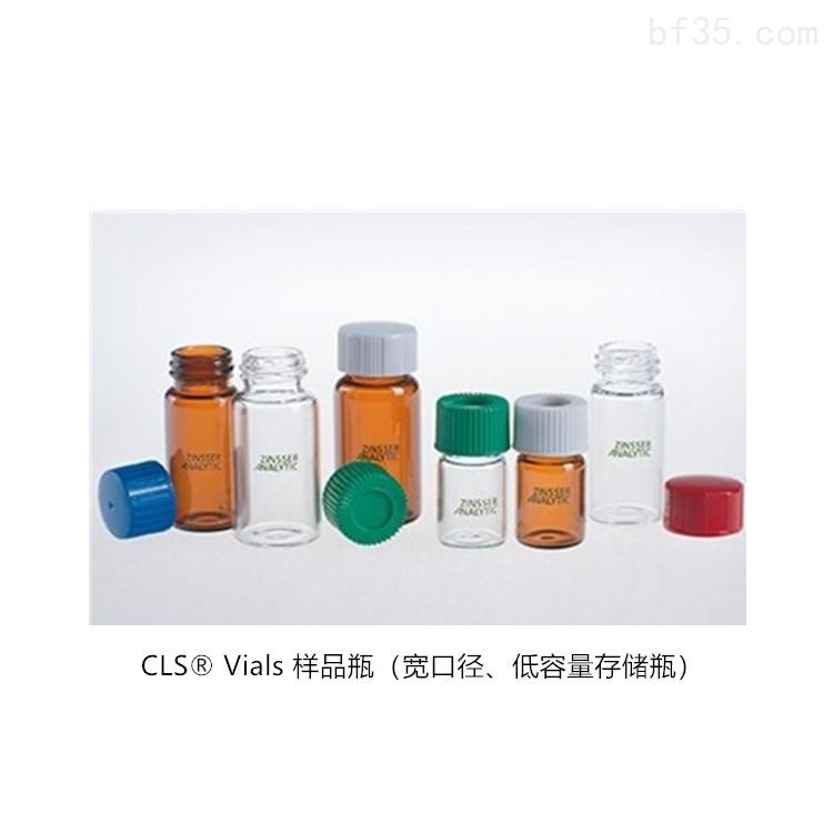 Zinsser Analytic样品瓶和自动进样瓶