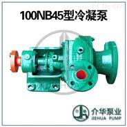 100NB45 冷凝水输送泵