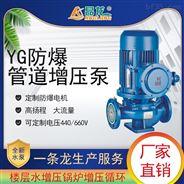 定制YG防爆型立式增壓泵煤油、石油、乙醇