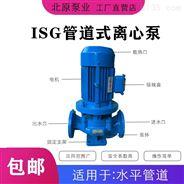 北原泵业ISG立式离心泵 增压泵热水泵循环泵