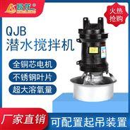 QJB潜水搅拌器 304不锈钢耐腐蚀污水处理