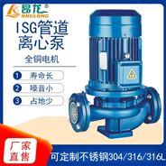 ISG立式管道泵 空调热水循环泵 增压离心泵