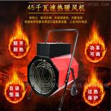 西宁燃油暖风机-养殖加温取暖设备