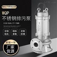 WQP耐酸堿腐蝕污水泵 潛水泵不銹鋼水泵