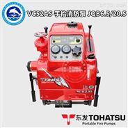 供应日本东发VC52AS手抬机动消防泵 二冲程