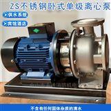3寸口径加长轴22KW不锈钢离心泵机床配套
