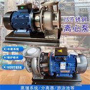 ZS型工业增压弱酸碱输送耐腐蚀卧式离心泵