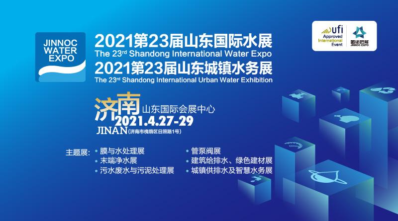 2021第23屆山東國際城鎮水務新技術設備展覽會