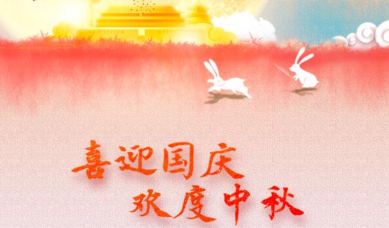 泵阀商务网2020年中秋节、国庆节放假通知