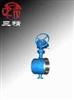 D363H/W蝶阀:对焊式硬密封蝶阀